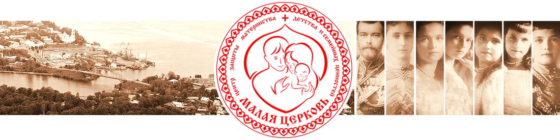 Центр защиты материнства, детства и семейных ценностей «Малая Церковь»