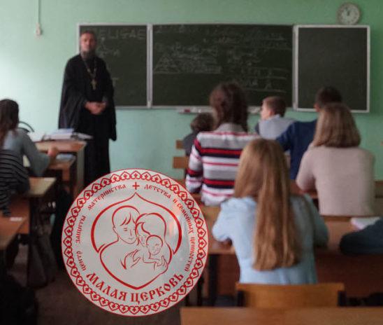 «О любви…» в школе №2