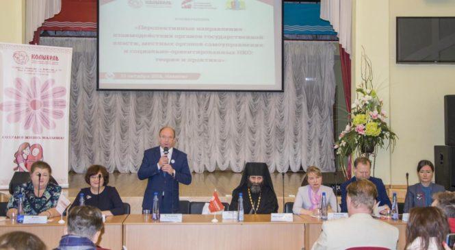 Конференция в Иванове
