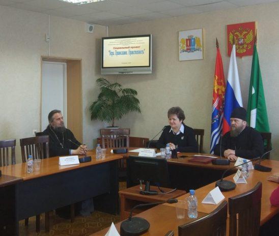Открытие нового социального проекта «Вера. Православие. Нравственность.»