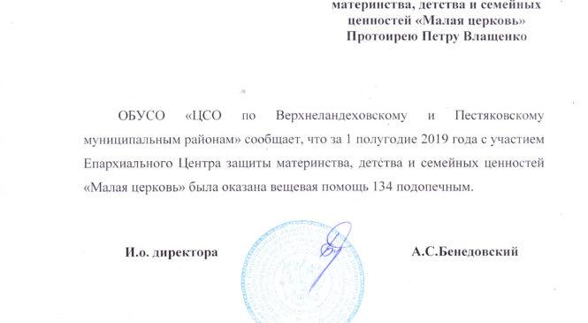 ЦСО по Верхнеландеховскому и Пестяковскому районам