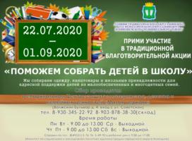 Поможем детей собрать в школу в 2020 году