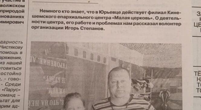 «Волга» о нашем филиале